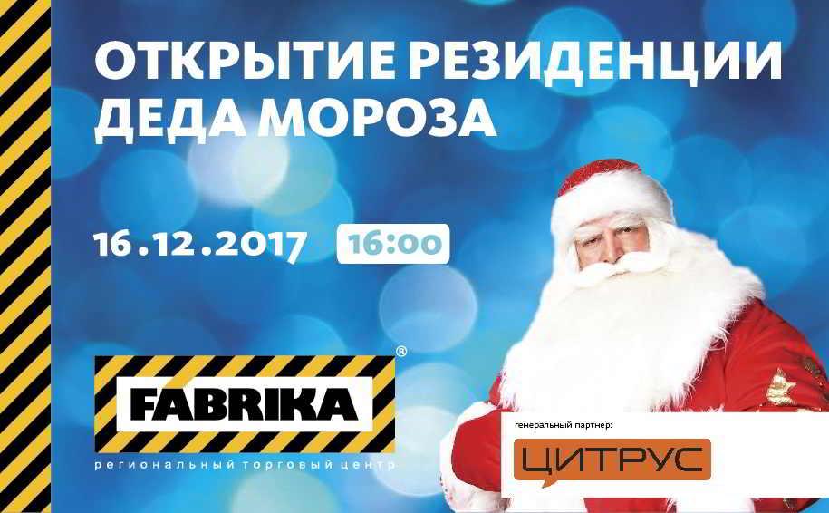 Открытие новогодних праздников 2018 года в ТРЦ Фабрика!