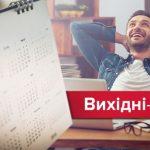 Вихідні дні 2018 року календар свят в Україні