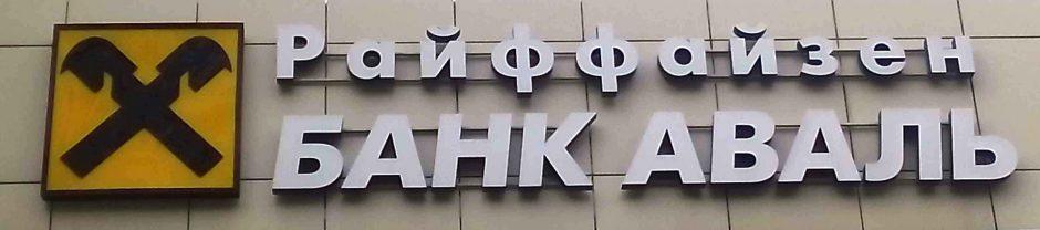 График работы банка Аваль на пасху 8 апреля 2018 года