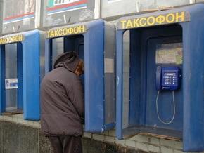 Правила набора междугороднего номера Украина