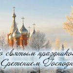 Сретение Господне 15 февраля 2018 года что ни в коем случае нельзя делать в этот день