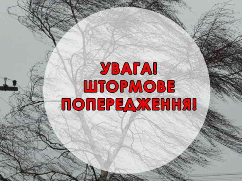 Увага Попередження про погіршення погодних умов на території України 3 березня