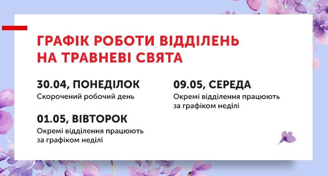 График работы Новой почты на майские праздники 1 мая 9 мая 27 мая 2018 года