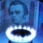 Цена газа для украинцев может вырасти от 60 до 70 процентов