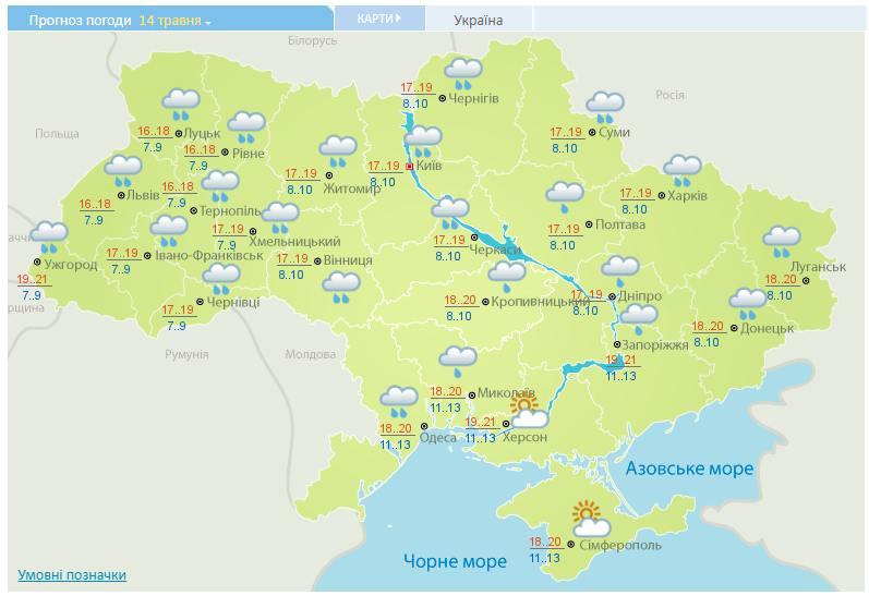 В первый день рабочей недели Украину ждут дожди с грозами