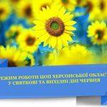 Режим роботи ЦОП Херсонської області у святкові та вихідні дні червня 2018 року