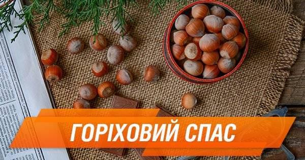 29 августа Ореховый Спас или Хлебный