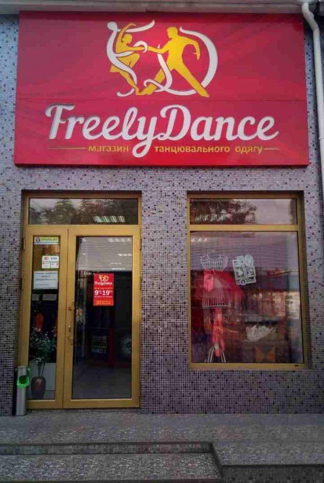 Магазин танцювального одягу Freely Dance у Миколаєві Україна
