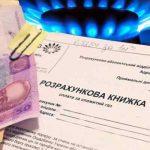 Субсидия в Украине начиная с какого дохода в льготе откажут лето 2018 года