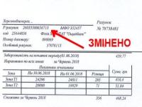 Увага Змінено розрахункові рахунки Херсонобленерго з 31 липня 2018 року