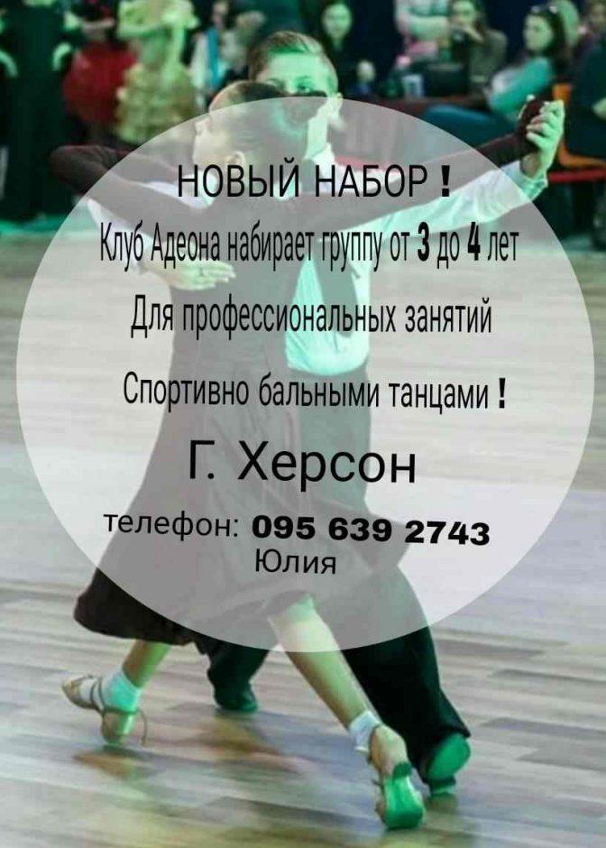 Херсонский клуб спортивного бального танца Адеона