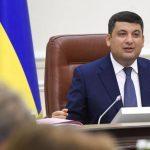 Медицина по новому Гройсман рассказал что ждет украинцев