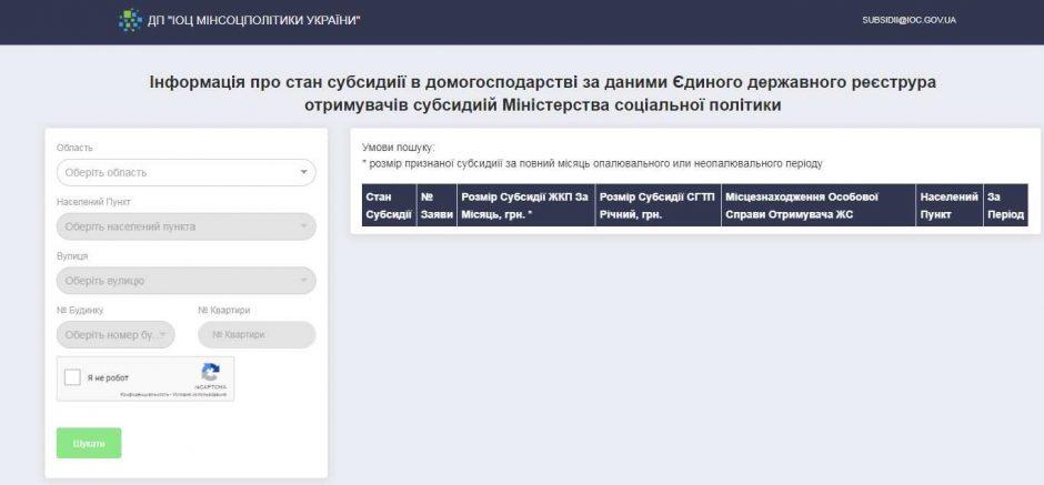Субсидия в Украине как гражданам узнать размер начисленных выплат
