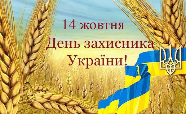 До Дня Українського козацтва свято Покрови та Дня захисника України у місті Херсоні 2018 року заплановано проведення наступних заходів.