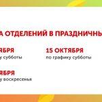 График работы Новой почты 14 октября 2018 года день Защитника Отечества