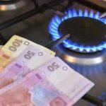Правительство повысило цену на газ для населения с 1 ноября 2018 года