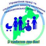 Новокаховське УПСЗН найпоширеніші порушення трудового законодавства при прийнятті на роботу