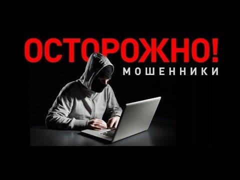 Раскрыта новая методика грабежа в сети интернет