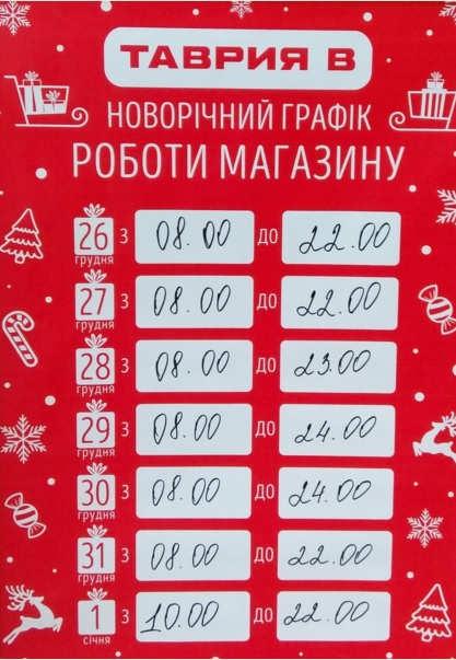 График работы магазина Таврия В в новогодние праздники 2019 года