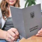 Какие нерабочие годы входят в трудовой стаж в Украине
