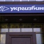 Укргазбанк готують до приватизації