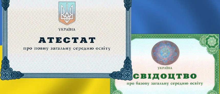 В Украине заменят школьные аттестаты на свидетельства о получении среднего образования