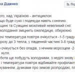 В Украину идет антициклон синоптик рассказала как изменится погода