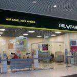 В Ощадбанке рассказали как избежать очередей при получении субсидии наличными