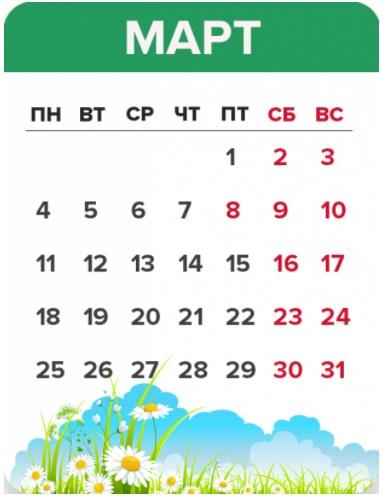 Выходные в марте 2019 года будет ли 8 марта выходным днем и какие праздничные дни ожидают украинцев