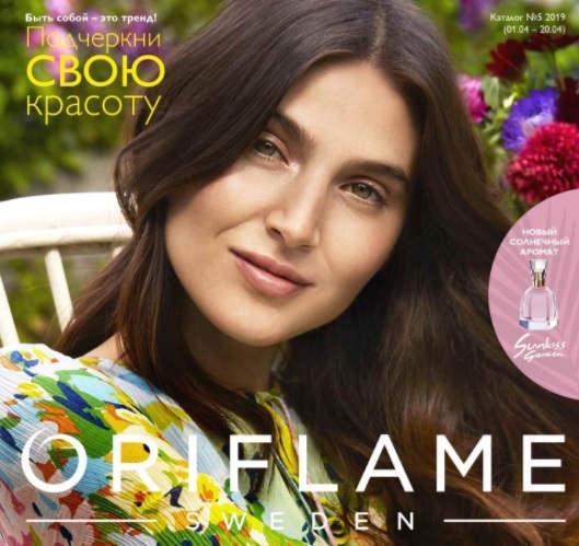 Онлайн каталог Орифлэйм Oriflame каталог номер 5 апрель 2019 года