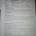 Помощь для Бондарковой Ларисы Николаевны Протезирование митрального клапана