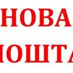 Нова Пошта 24.08.2019 графік роботи на святкові дні Незалежності 2019 року