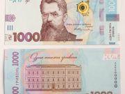 Новая купюра в тысячу гривен вызовет инфляцию эксперт