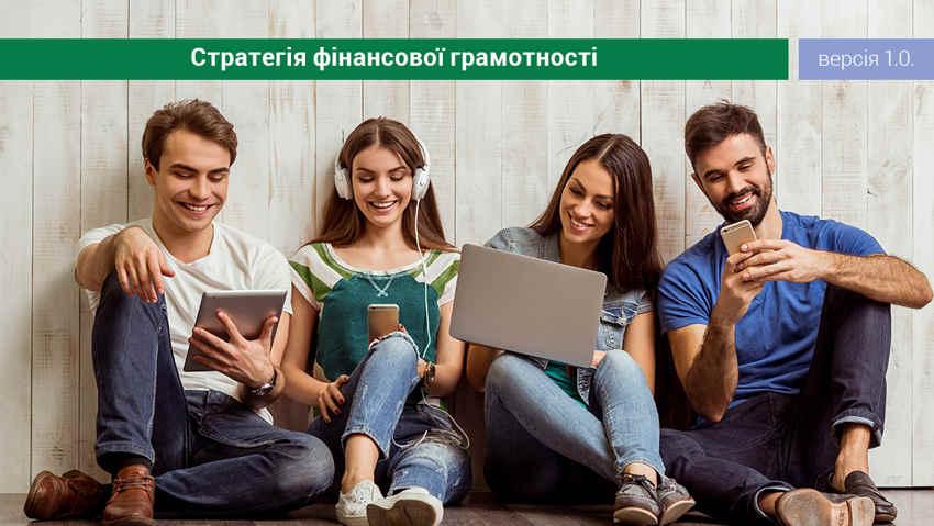Національний банк презентував бачення стратегії фінансової грамотності