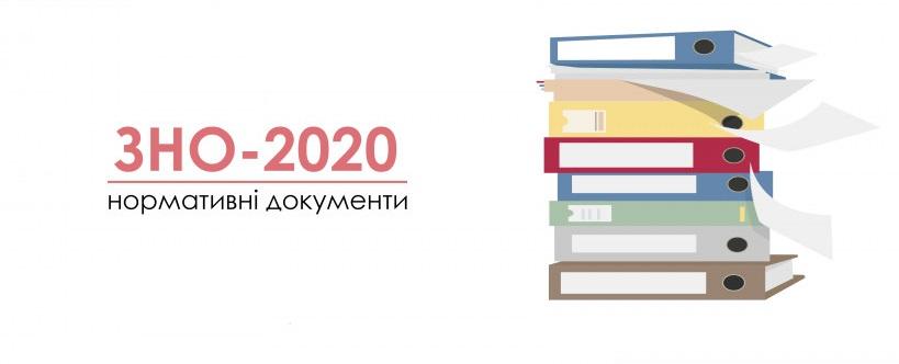 Що відомо про зовнішнє незалежне оцінювання 2020 року?