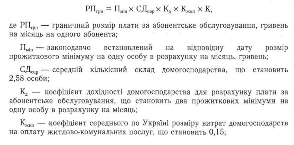 Абонплата за коммуналку в Украине установлены лимиты август 2019 года