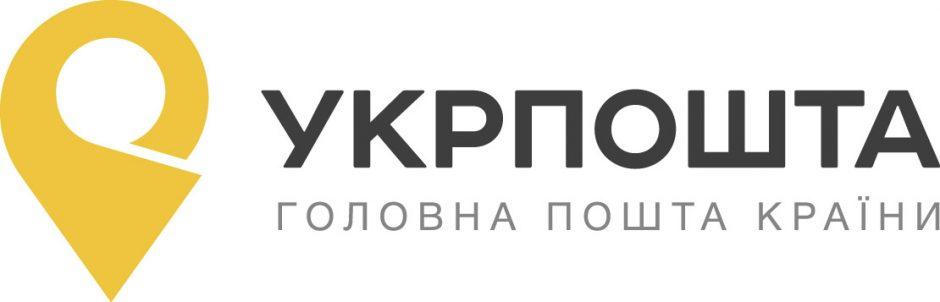 Сплатити за єлектричну єнергію через Укрпошту