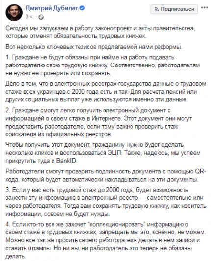 Дубилет рассказал об отмене трудовых книжек