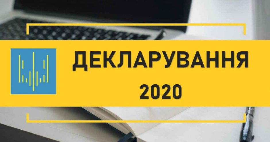 НАЗК пояснило нові правила подання щорічних декларацій за 2019 рік