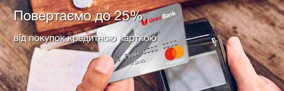 Не забудьте обрати свій кешбек від Юнекс Банк Unex Bank