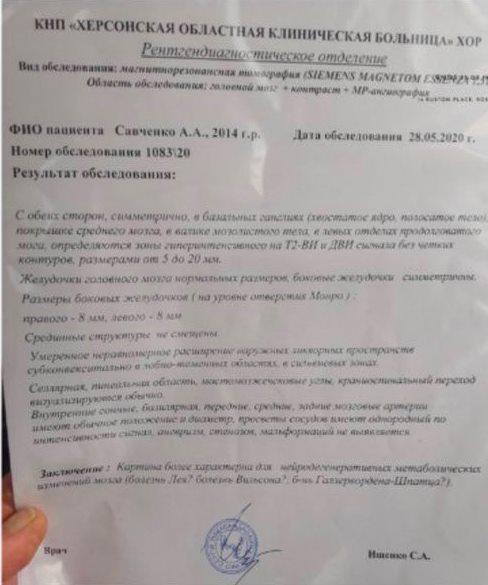 Помощь Савченко Александре была остановка сердца 20 мая 2020 года