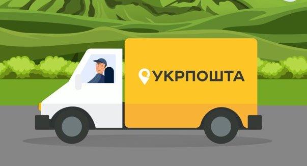 Графік роботи Укрпошти в День Конституції України 2020 року