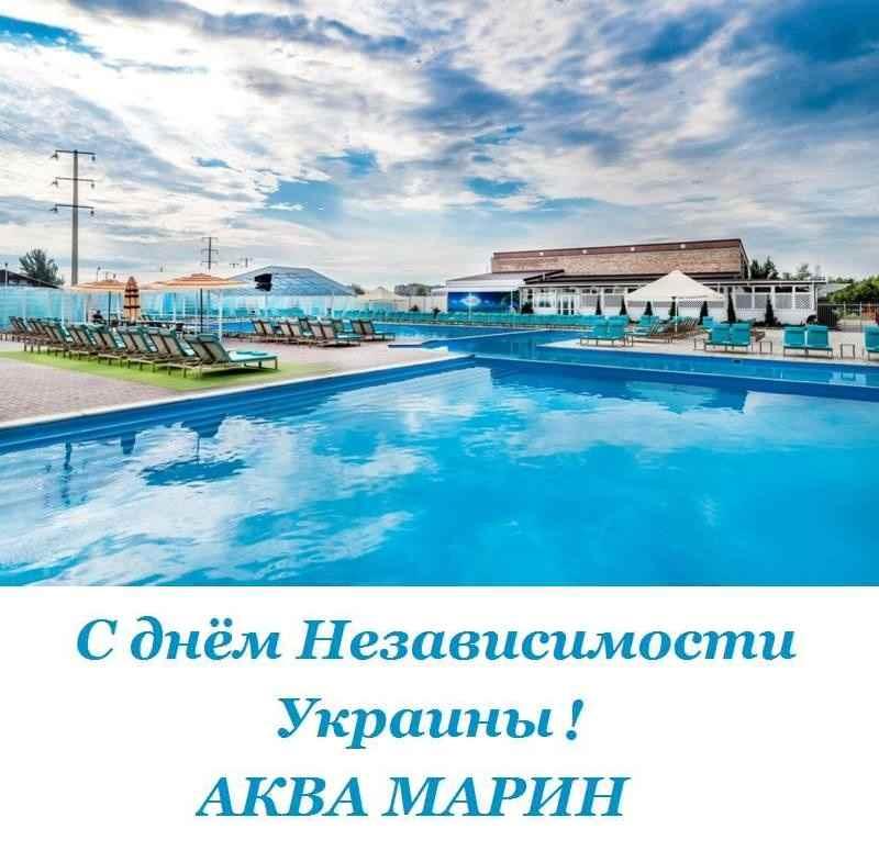 День Независимости Украины 2020 года в аквапарке Аква Марин города Херсона
