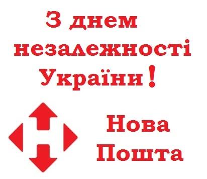 График работы Новой почты в день Независимости Украины 24 августа 2020 года