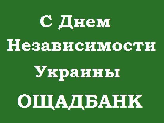 График работы Ощадбанка Украины в день Независимости Украины 24 августа 2020 года