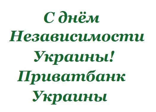 График работы ПриватБанка в день Независимости Украины 24 августа 2020 года