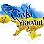 Графік роботи відділень Укрпошти в день Незалежності України 24 серпня 2020 року