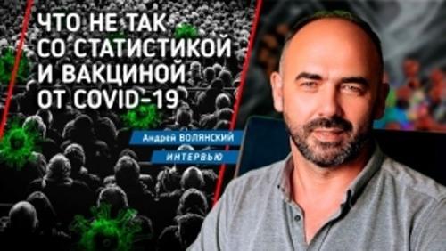 Иммунолог Андрей Волянский Жесткий карантин растянет пандемию в Украине на долгие годы