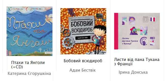 Топ 5 книг про спритних та безстрашних героїв
