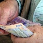 Українцям скасовують соціальні пенсії чим замінять